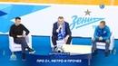 Футбольная столица эфир от 01.04.2019
