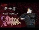 180909【新世界 New World】(高清饭拍剪辑版 Live Edited) 华晨宇火星演唱會2018 Chenyu Hua Mars Concert 2018