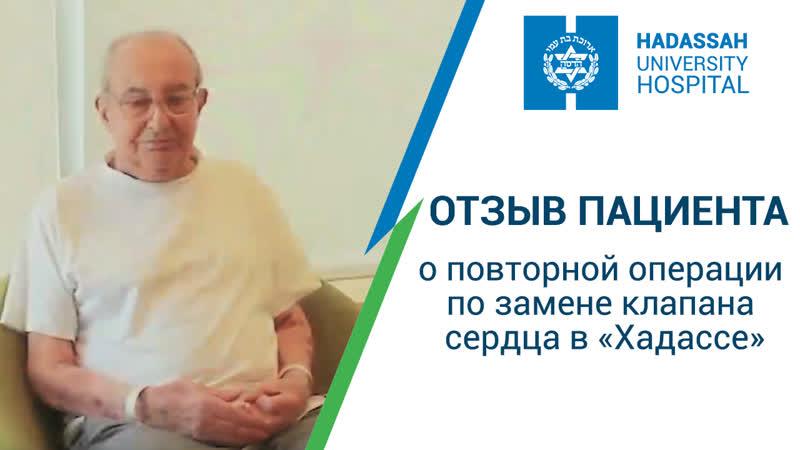 Отзыв пациента о повторной операции по замене клапанов сердца в Хадассе (Израиль)
