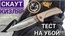 Складной нож СКАУТ Кизляр КРАШ ТЕСТ