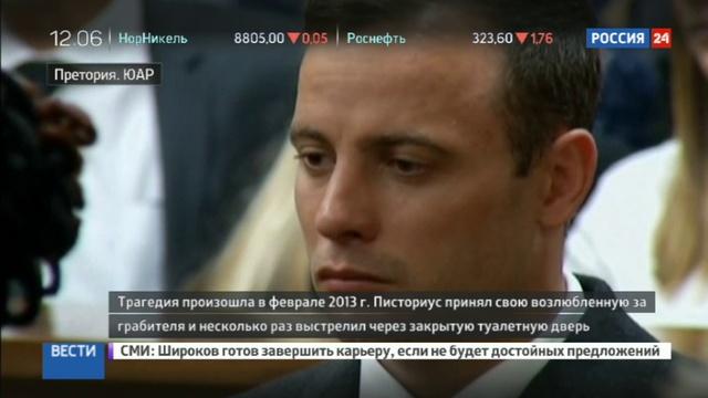Новости на Россия 24 • Писториус вернулся в тюрьму на 6-летний срок