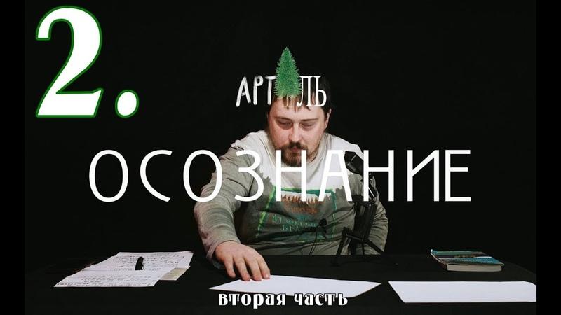 Осознание Олег Мартьянов часть вторая