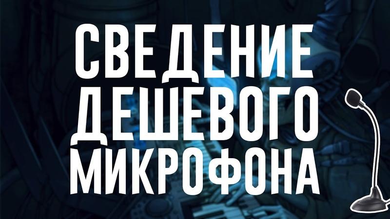 СВЕДЕНИЕ ДЕШЕВОГО МИКРОФОНА В FL STUDIO