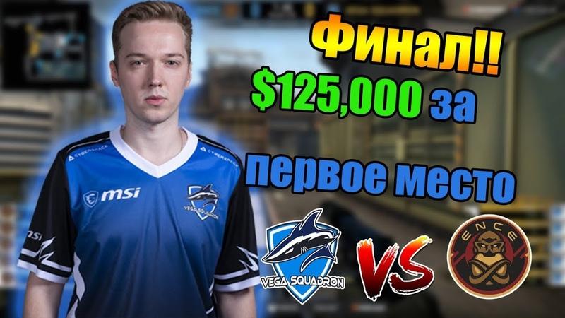 Vega Squadron vs. ENCE - ЛУЧШИЕ МОМЕНТЫ ФИНАЛА StarSeries i-League Season 6 CS:GO