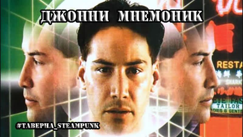 Джонни Мнемоник (1995 г) ТАВЕРНА_STEAMPUNK