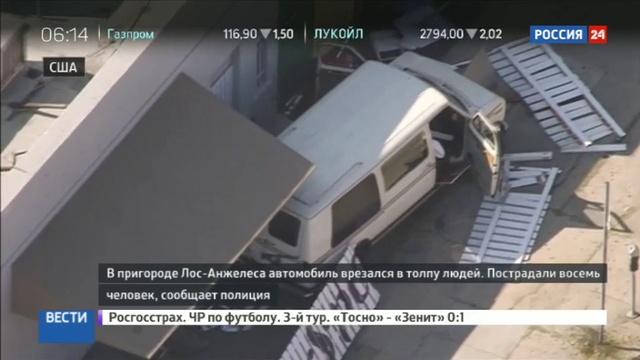 Новости на Россия 24 • Автофургон въехал в толпу людей в Лос-Анджелесе