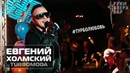 Евгений Холмский TURBOMODA Турболюбовь рукивверхбарМосква