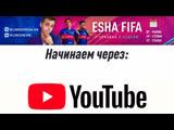 10 ЧАСОВОЙ СТРИМ ПО ВИКЕНД ЛИГЕ ФИФА 19