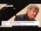 Трансляция концерта | Алексеев, Березовский, ЗКР | Шостакович и Рахманинов