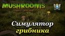Mushrooms Forest Walker Demo ► Симулятор грибника