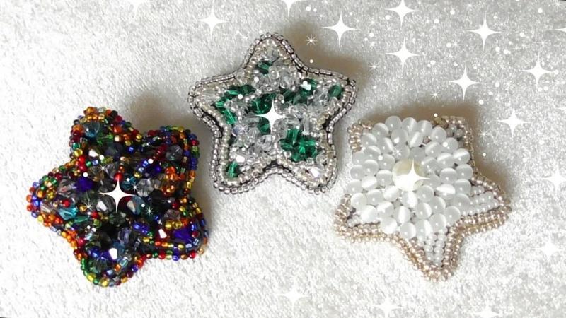 Брошь Звезда из бисера и биконусов Мастер класс Brooch Star from beads and bicones DIY MK