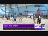 Турнир по волейболу на песке Work & Sport