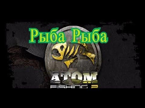 Atom Fishing II: Рыба, рыба