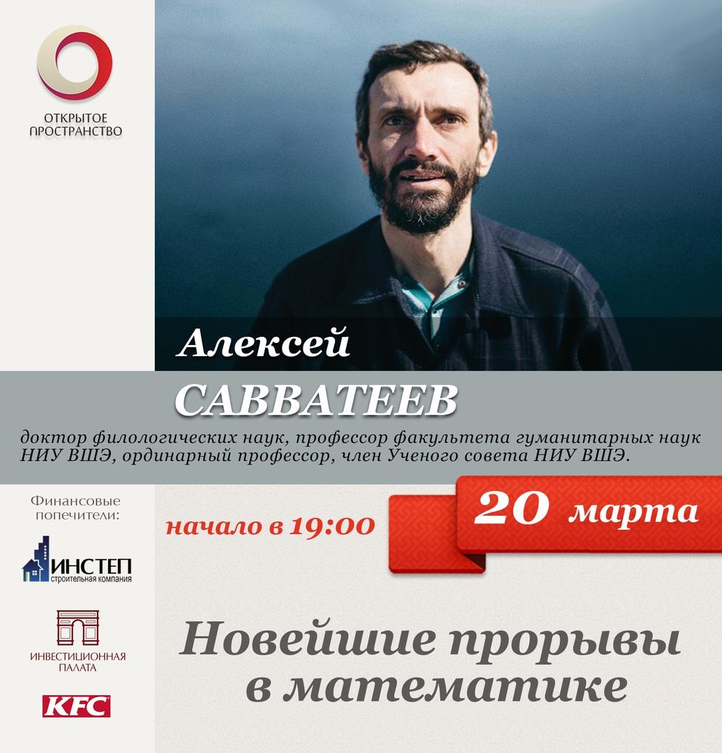 Афиша Воронеж Открытая лекция математика Алексея Савватеева