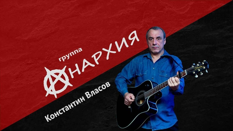 АНАРХИЯ , группа Анархия - Константин Власов