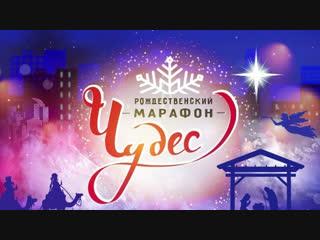 2-й день Рождественского Марафон Чудес!
