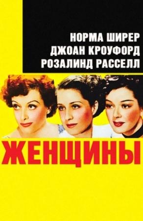 Женщины The Women Трейлер