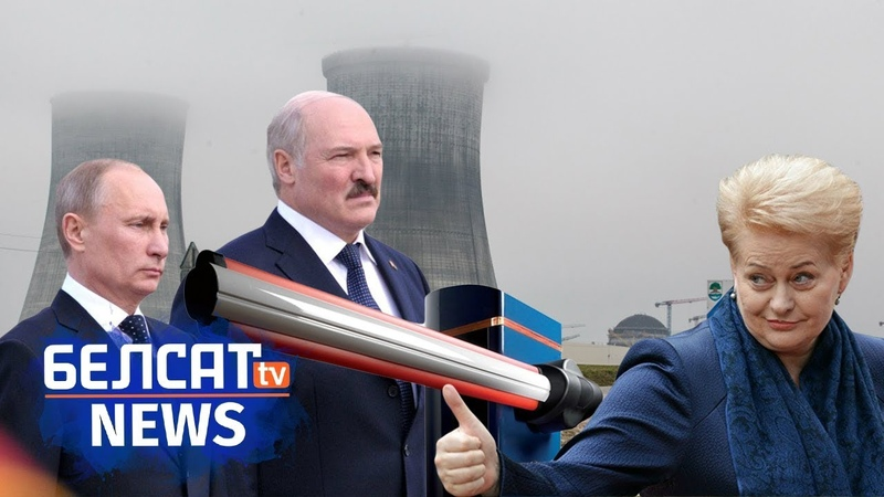 Вільня забаніла электрычнасць з Беларусі | Вильнюс забанил электричество из Беларуси