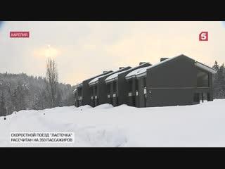 Репортаж: Скоростной поезд «Ласточка» начал курсировать из Петербурга в Карелию