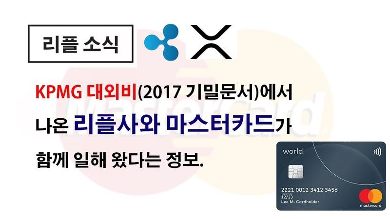 리플정보) KPMG 대외비(2017 기밀문서)에서 나온 리플사와 마스터카드가 함께 일해 5