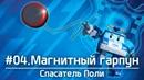 Робокар Поли - Спасатель Поли - Магнитный гарпун (4 серия)