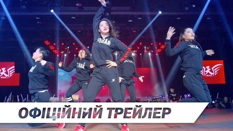 Крок уперед Рік танців | Офіційний український трейлер