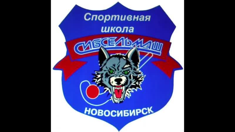 ХК СИБСЕЛЬМАШ 2009. Турнир в Красноярске 01-05 ноября 2018 года