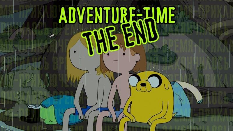 Время-Приключений закончилось.Adventure-Time The End Come Along.