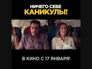 Смотрите в кино «ничего себе каникулы!»