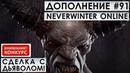 Дополнение 91 - СДЕЛКА С ДЬЯВОЛОМ! Neverwinter Online прохождение
