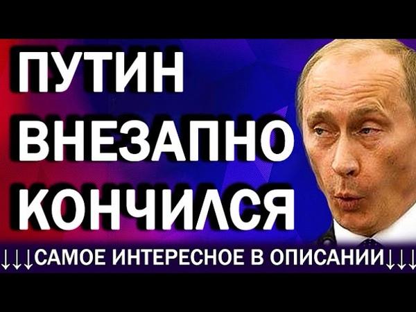 KPEПИTECЬ CTPAШHAЯ ПOTEPЯ ДЛЯ BCEЙ POCCИИ Леонид Радзиховский