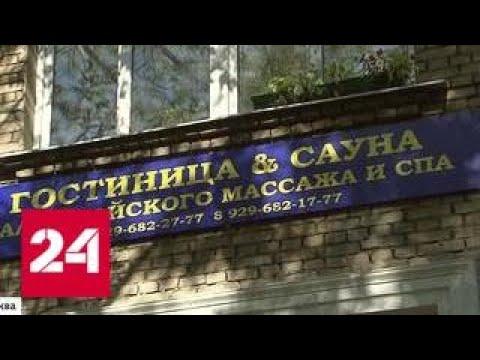Столичный бизнесмен устроил сауну в подвале жилого дома - Россия 24