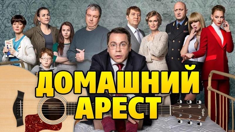 Слепаков – Домашний арест (сколько денег) на ГИТАРЕ (табы и аккорды, текст песни)