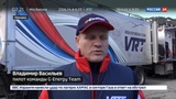 Новости на Россия 24 Участники ралли Africa Eco Race готовы к старту из Марокко