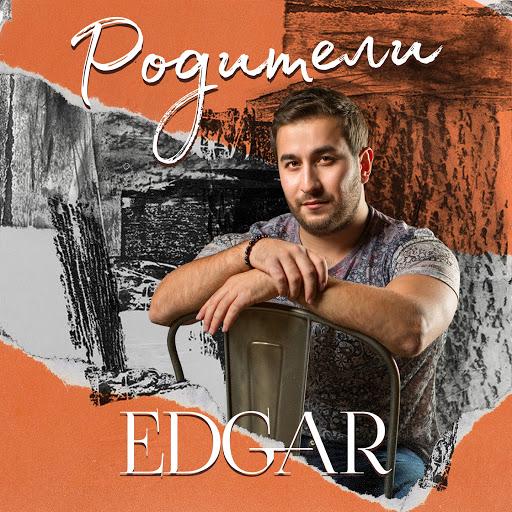 EDGAR альбом Родители