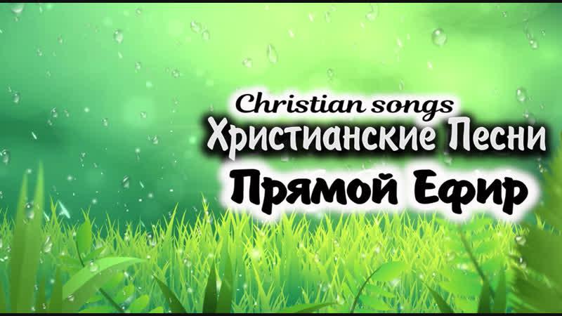 ✔ 🔲 Прямой Ефир: |Христианские песни| целый день Играет только Христианская Музыка 🔵 НОВИНКИ 2018