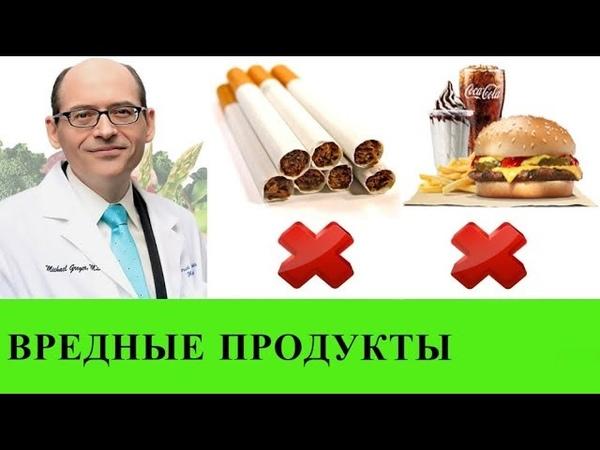 Питание в 2018 это как курение в 1956 доктор Майкл Грегер