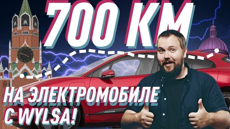 Валим на электромобиле из Москвы в Питер 700 км с Wylsacom Спецвыпуск