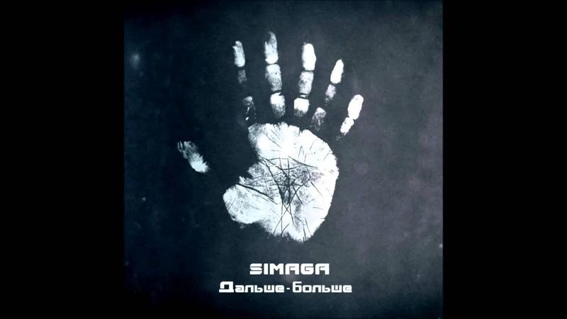 SIMAGA - 01. Дальше-больше