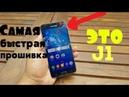 Самая Быстрая прошивка для Galaxy J1 ⌛ J1 2016