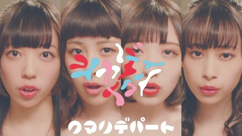 クマリデパート シャダーイクン MUSIC VIDEO