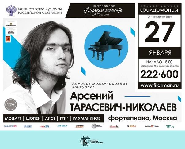 Арсений Тарасевич-Николаев (ф-но)