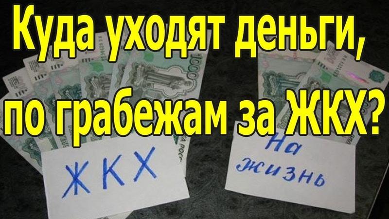 Афера ЖКХ. Кто ворует наши деньги с лицевых счетов? [20.07.2018]