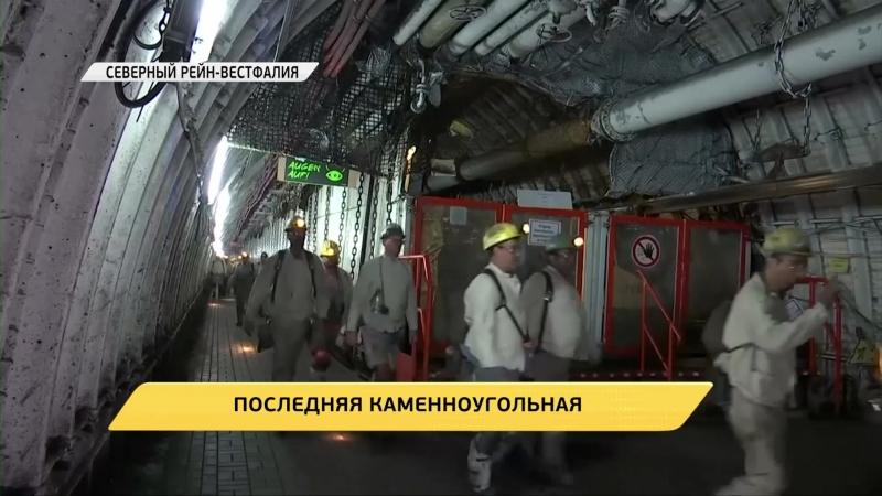 В Германии закрывают последнюю каменноугольную шахту