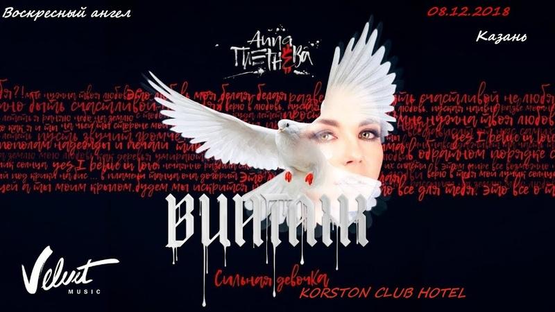 Винтаж - Воскресный ангел (Казань 08.12.2018)