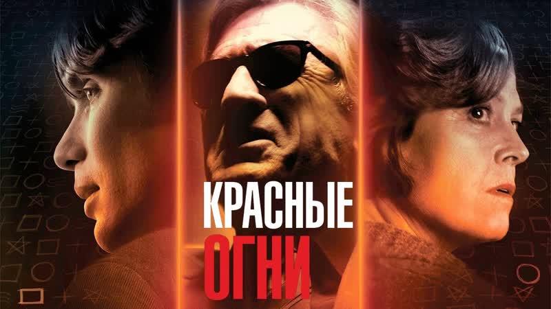 Смотрим Красные Огни (2012) Movie Live
