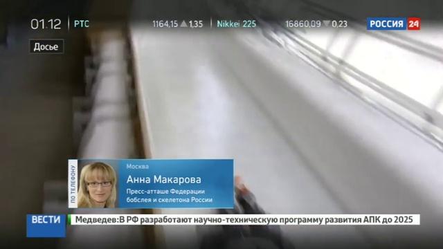 Новости на Россия 24 • Песков: решение IBSF политизировано и лишено оснований