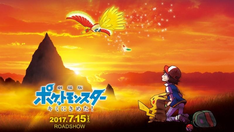 Pokemon Movie 20. I choose you!Озвучка FRT SORA.