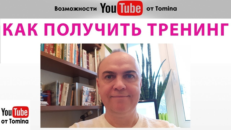 Как получить новый тренинг по YouTube за полцены? Смотри в видео! Ютуб тренинги Вячеслава Томина.