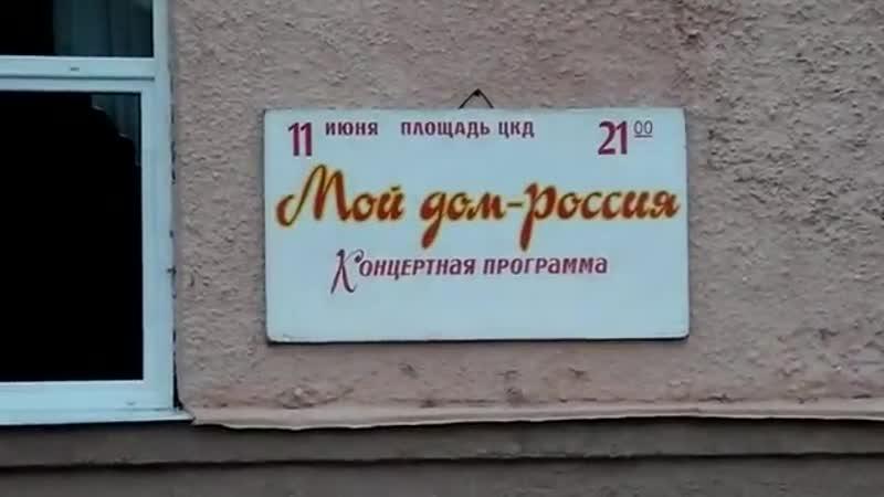 Мой дом - Россия. Концерт. 11.06.2012 г. (Часть 3)